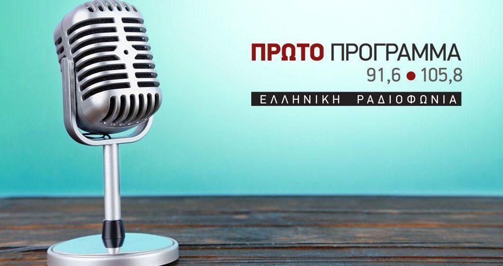 Οι ιδρυτές της Hands Up καλεσμένοι στο Πρώτο Πρόγραμμα και την εκπομπή Η Αθήνα Καλεί