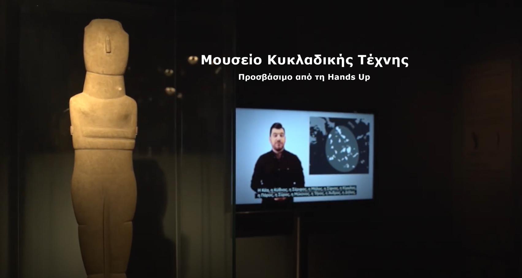 Ο Γιώργος και η Χαρά Στάθη στέκονται μπροστά από την είσοδο του 1ου ορόφου του Μουσείου Κυκλαδικής Τέχνης, που έγινε προσβάσιμος από τη Hands Up