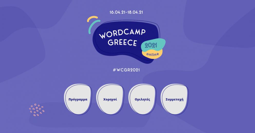WordCamp Greece 2021