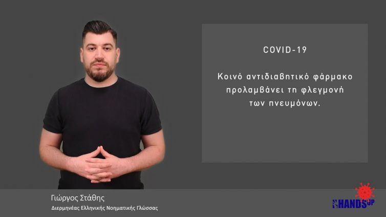 COVID-19: Κοινό αντιδιαβητικό φάρμακο προλαμβάνει τη φλεγμονή των πνευμόνων