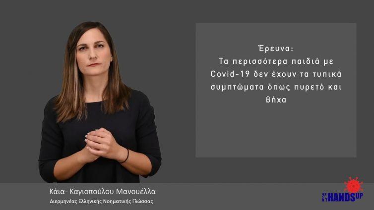 Covid-19 – Έρευνα: Τα περισσότερα παιδιά δεν έχουν τα τυπικά συμπτώματα