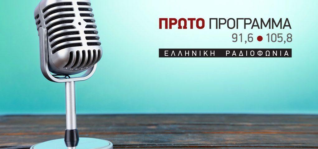 proto-programma-logo-16-1-1021x576-1021x480